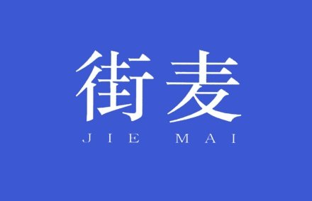 街麦logo