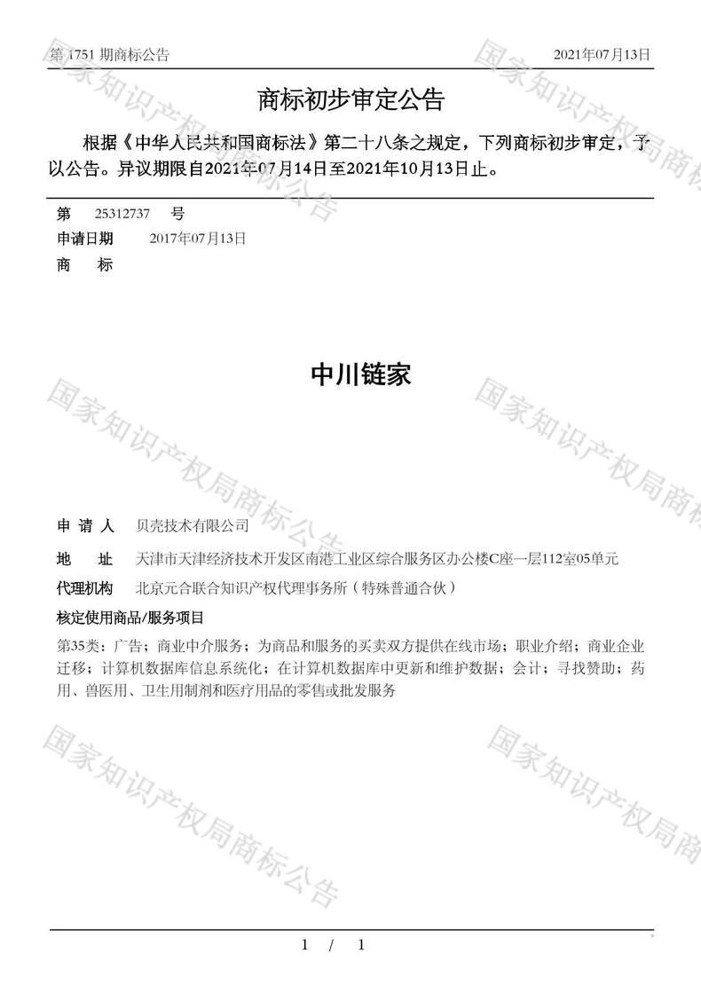 中川链家商标初步审定公告