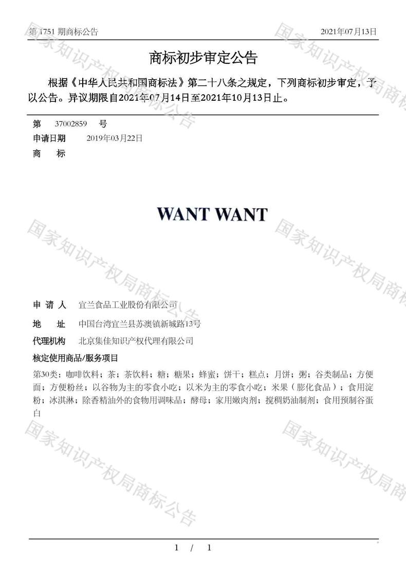 WANT WANT商标初步审定公告