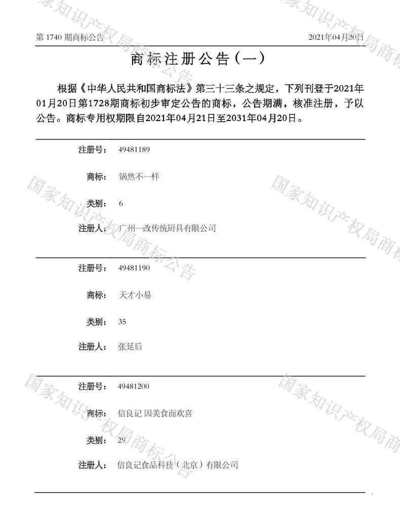 锅然不一样商标注册公告(一)