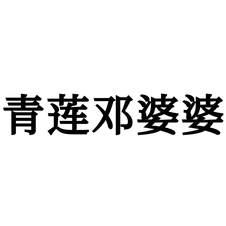 青莲邓婆婆-第30类-方便食品