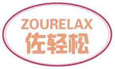 佐轻松 ZOURELAXlogo