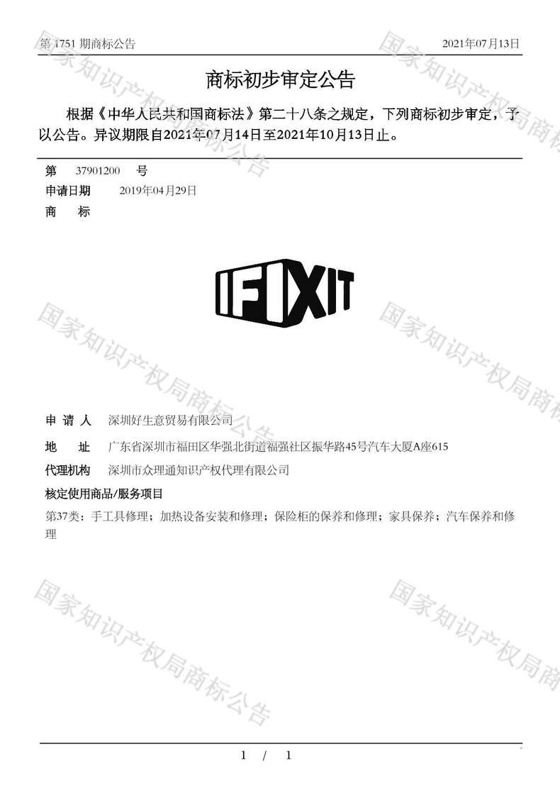 IFIXIT商标初步审定公告