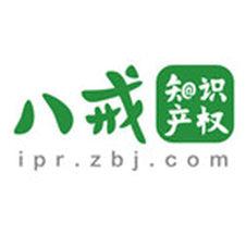 重庆猪八戒知识产权服务有限公司