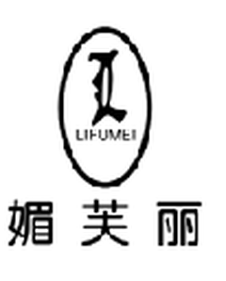 媚芙丽 LIFUMEI L