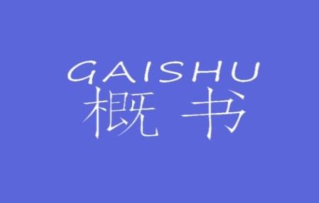 概书logo