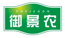 御景农 YOEJENON