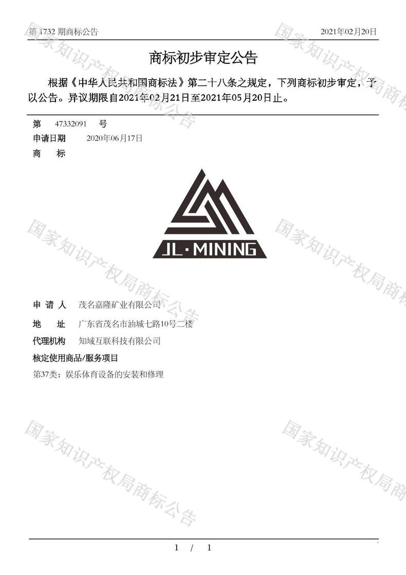 JL·MINING商标初步审定公告