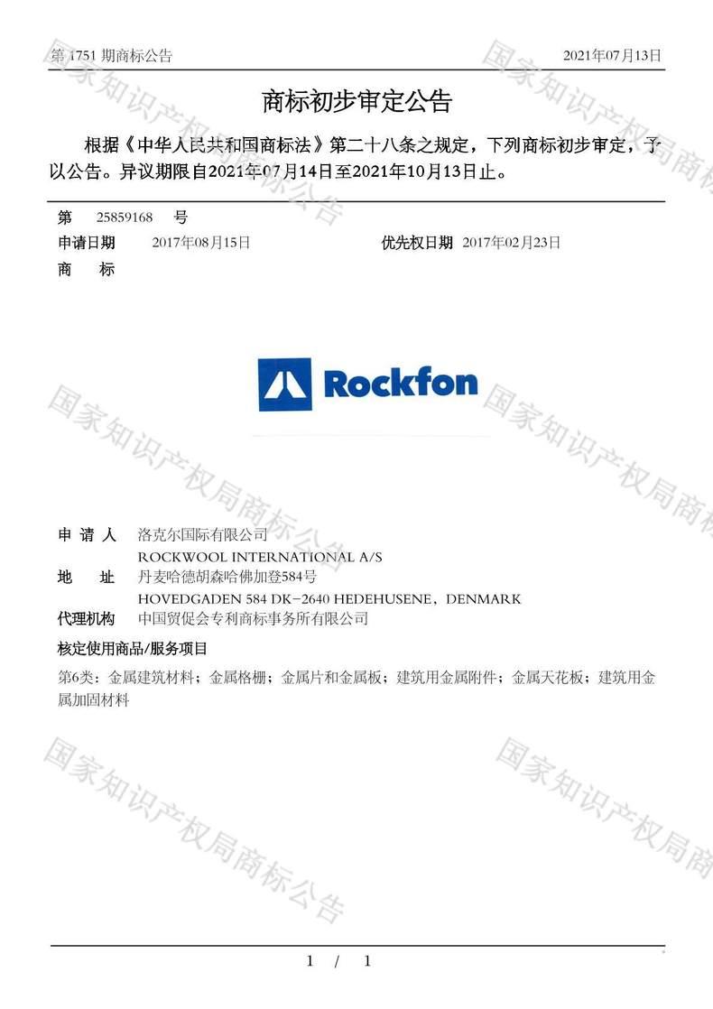 ROCKFON商标初步审定公告