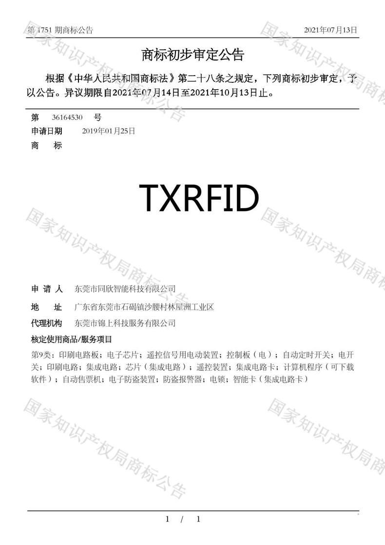 TXRFID商标初步审定公告