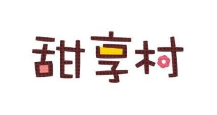甜享村logo