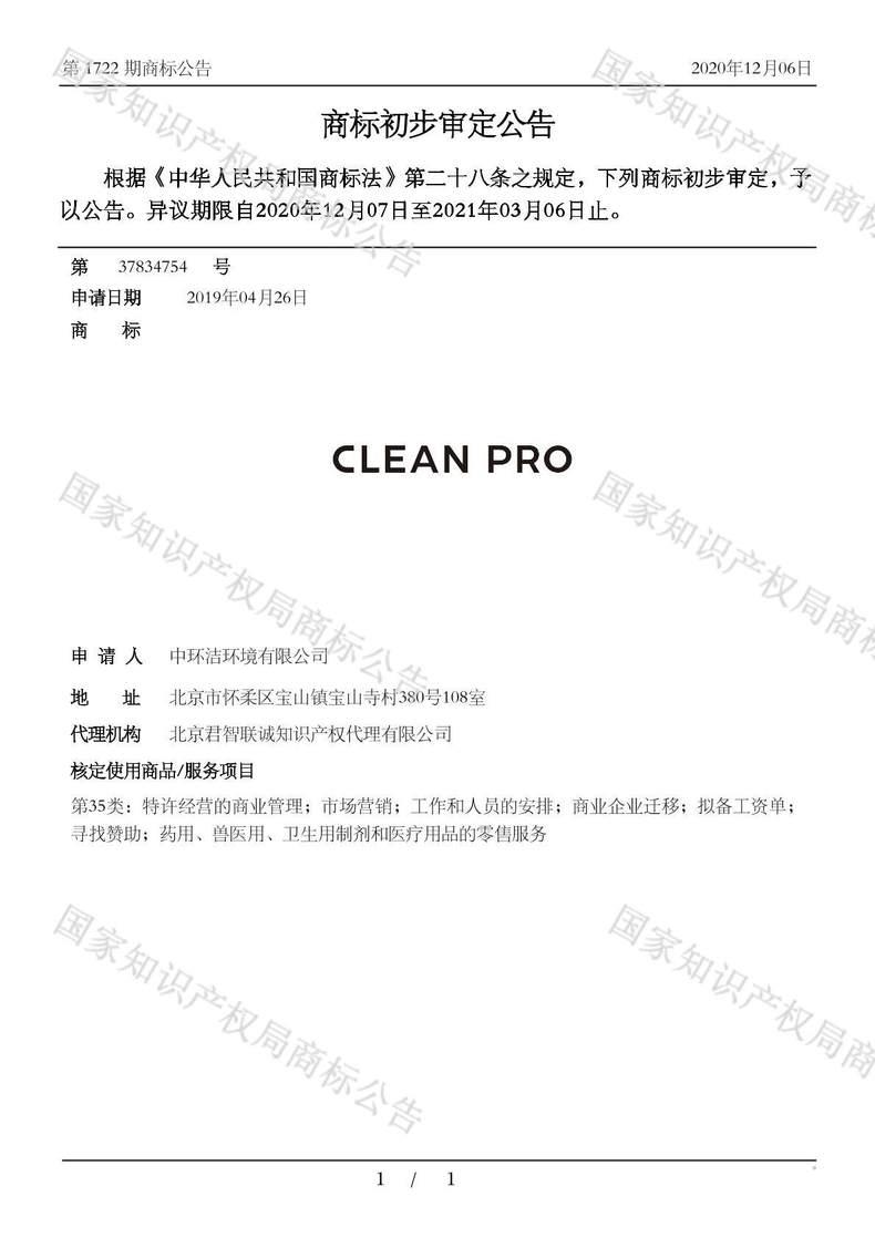 CLEAN PRO商标初步审定公告