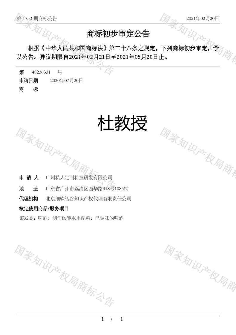杜教授商标初步审定公告