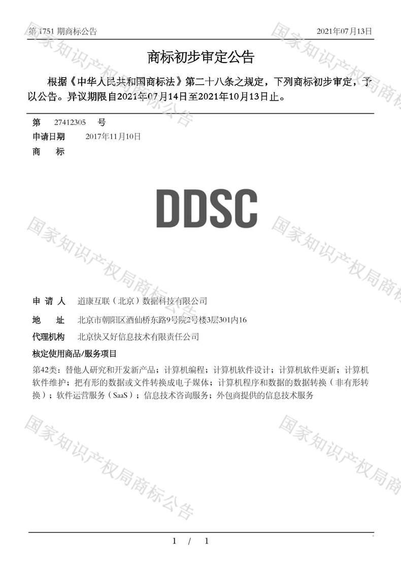 DDSC商标初步审定公告