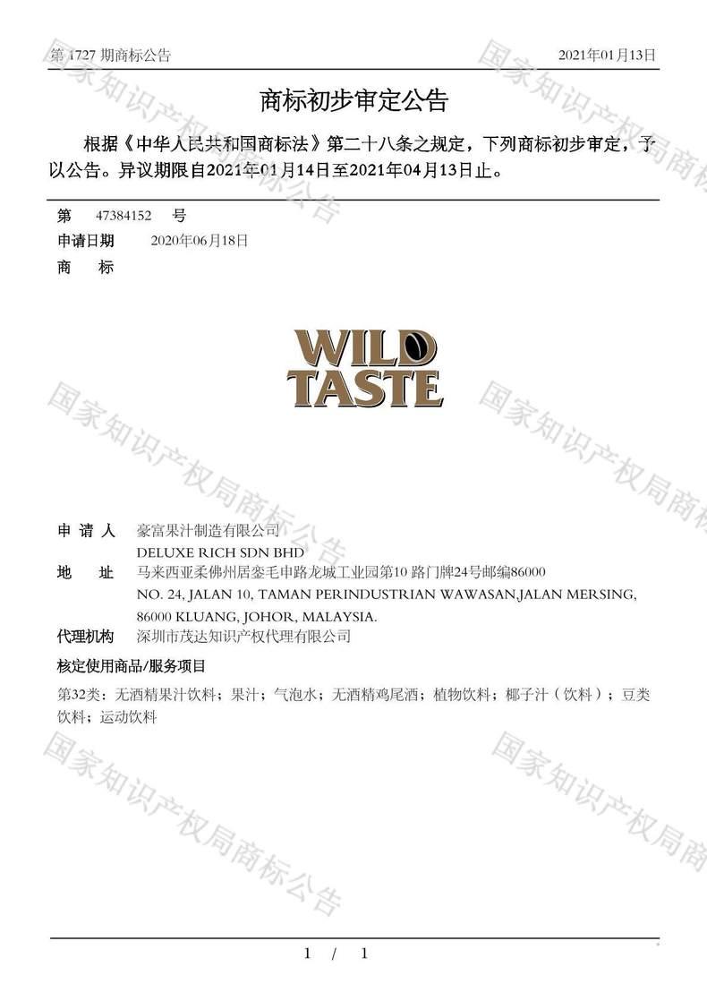 WILD TASTE商标初步审定公告