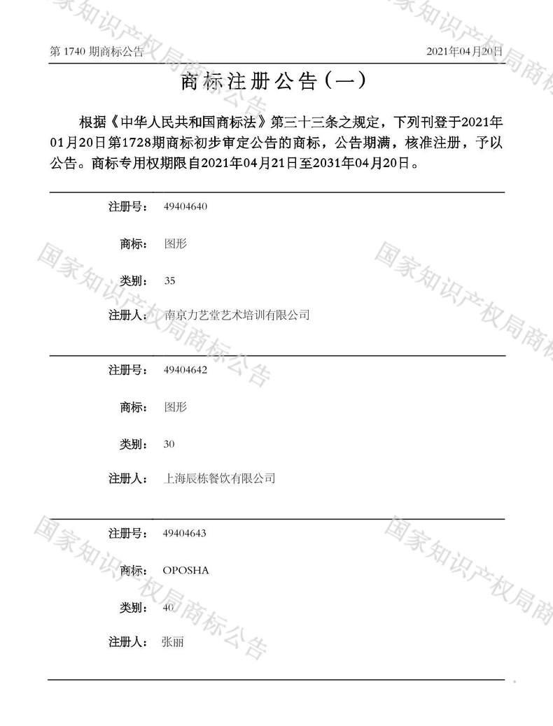 图形49404642商标注册公告(一)
