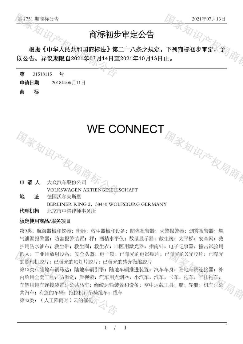 WE CONNECT商标初步审定公告