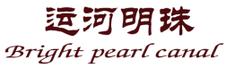 运河明珠;BRIGHT PEARL CANAL