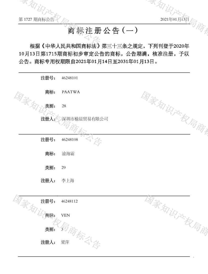 渝海霸商标注册公告(一)