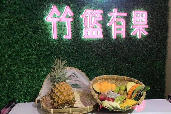 竹篮有果logo