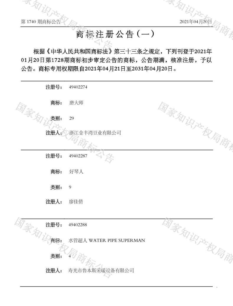 水管超人 WATER PIPE SUPERMAN商标注册公告(一)