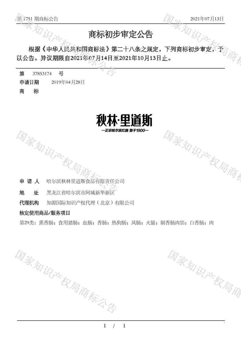 秋林·里道斯 正宗哈尔滨红肠 .始于1900商标初步审定公告