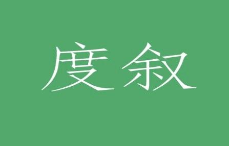 度叙logo