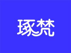 琢梵logo