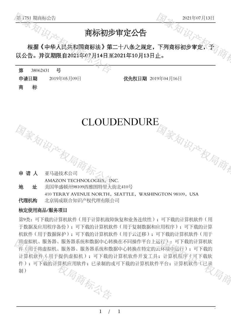 CLOUDENDURE商标初步审定公告