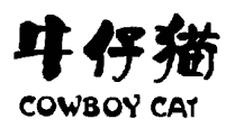 牛仔猫 COWBOY CAT