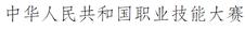中华人民共和国职业技能大赛logo