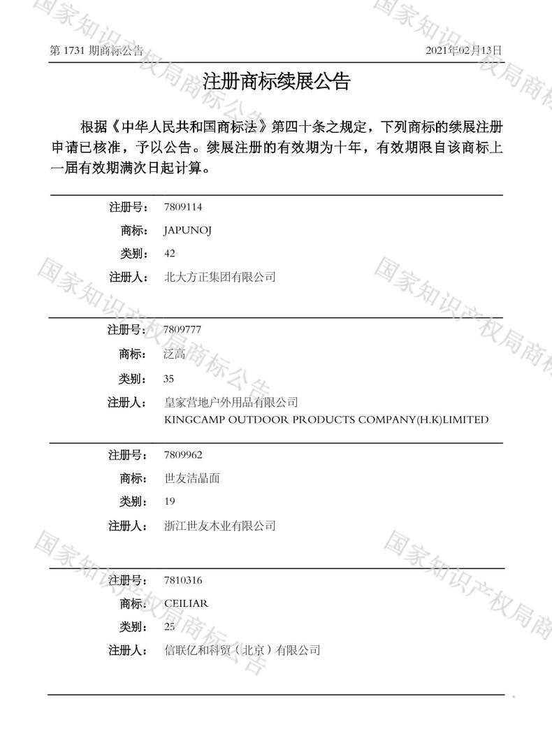 CEILIAR注册商标续展公告