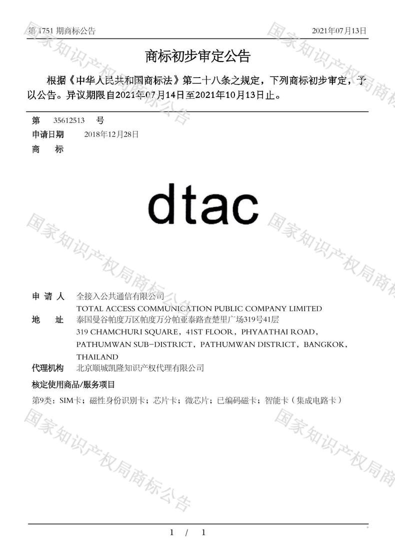 DTAC商标初步审定公告