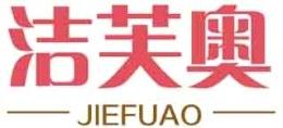 洁芙奥logo