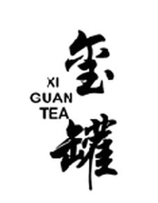 玺罐 XI GUAN TEA