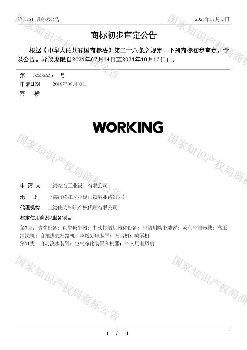 WORKING商标初步审定公告