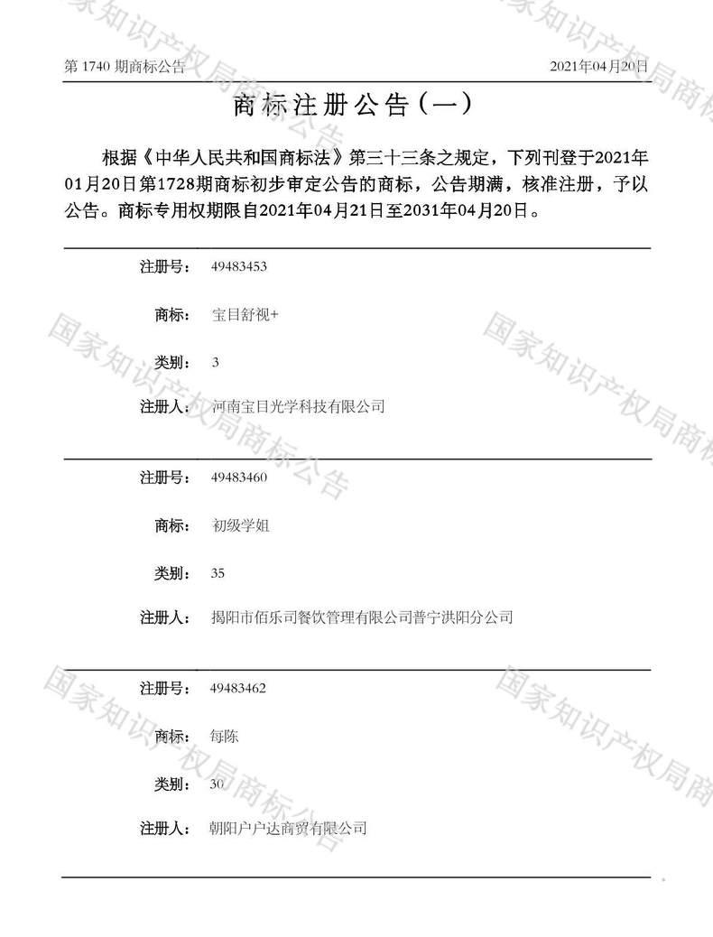 宝目舒视+商标注册公告(一)