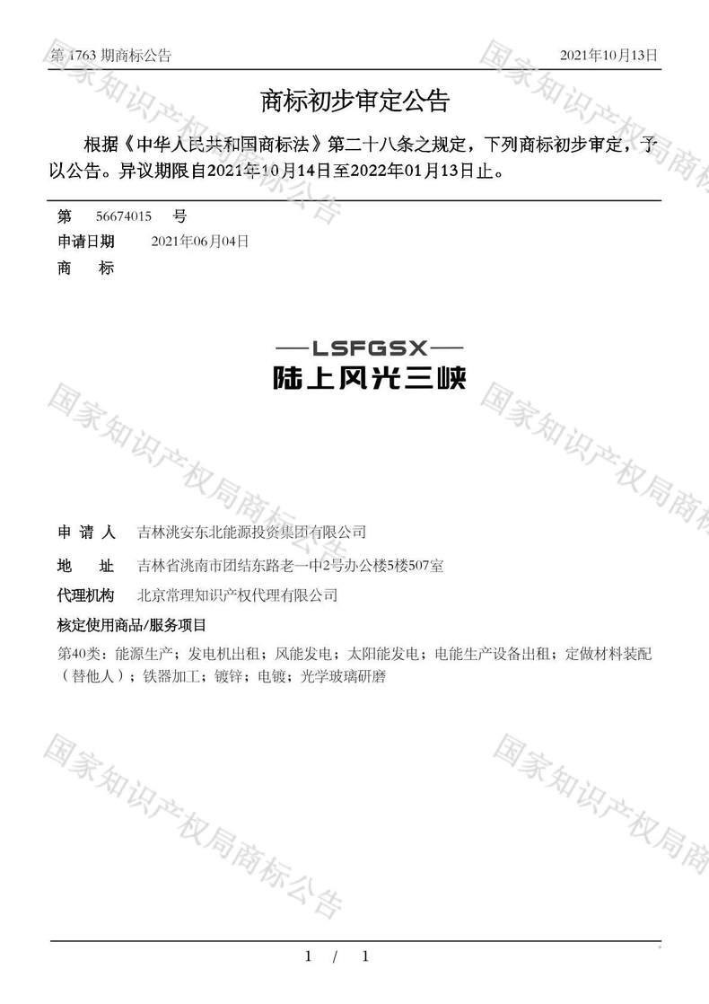 陆上风光三峡 LSFGSX商标初步审定公告