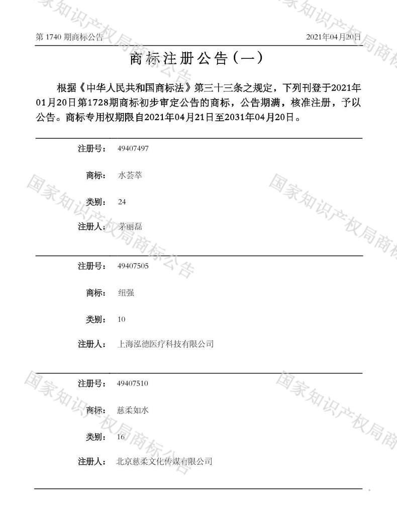 慈柔如水商标注册公告(一)