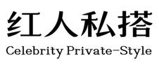 红人私搭 CELEBRITY PRIVATE-STYLE