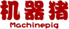 机器猪  MACHINEPIG