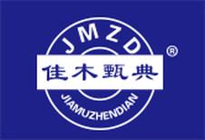 佳木甄典 JMZD