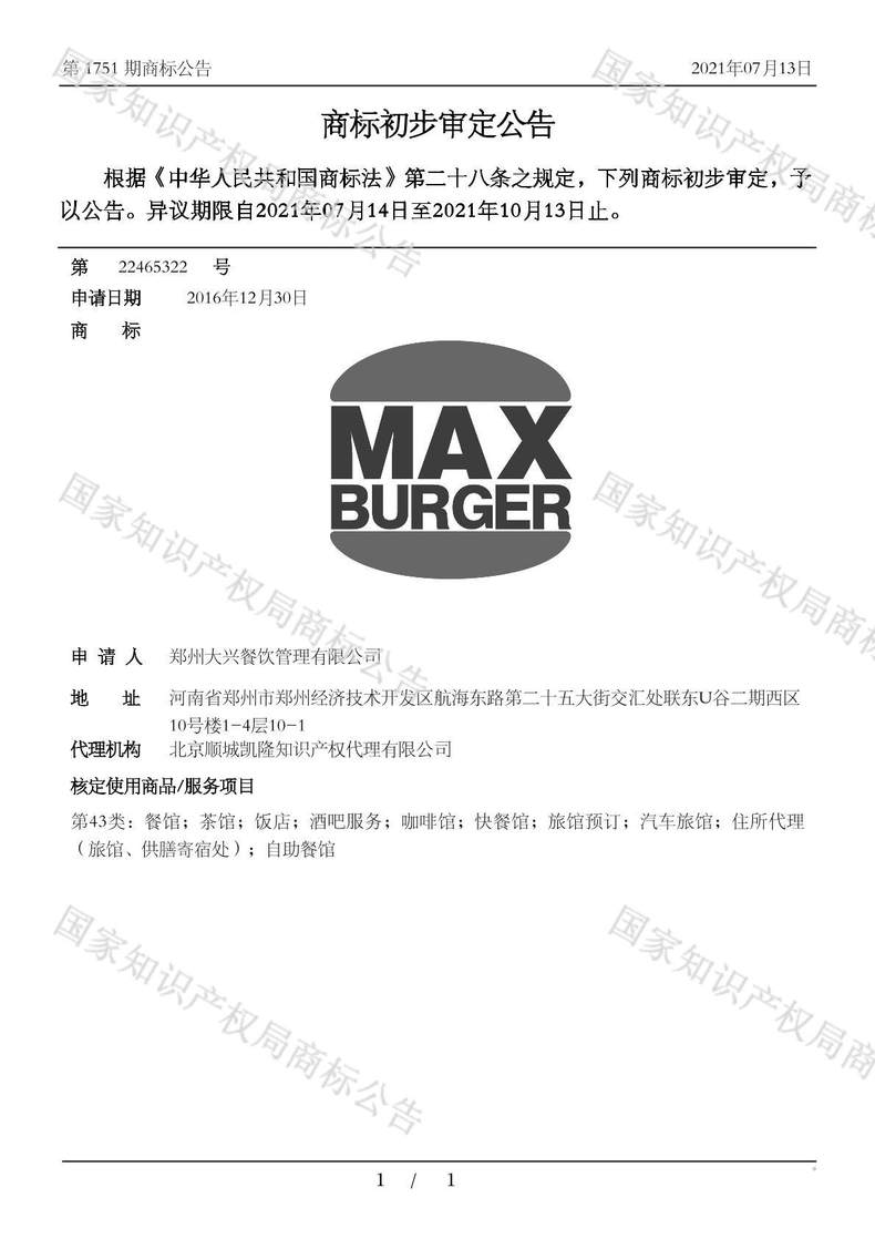 MAX BURGER商标初步审定公告
