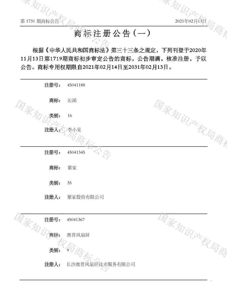 沁派商标注册公告(一)
