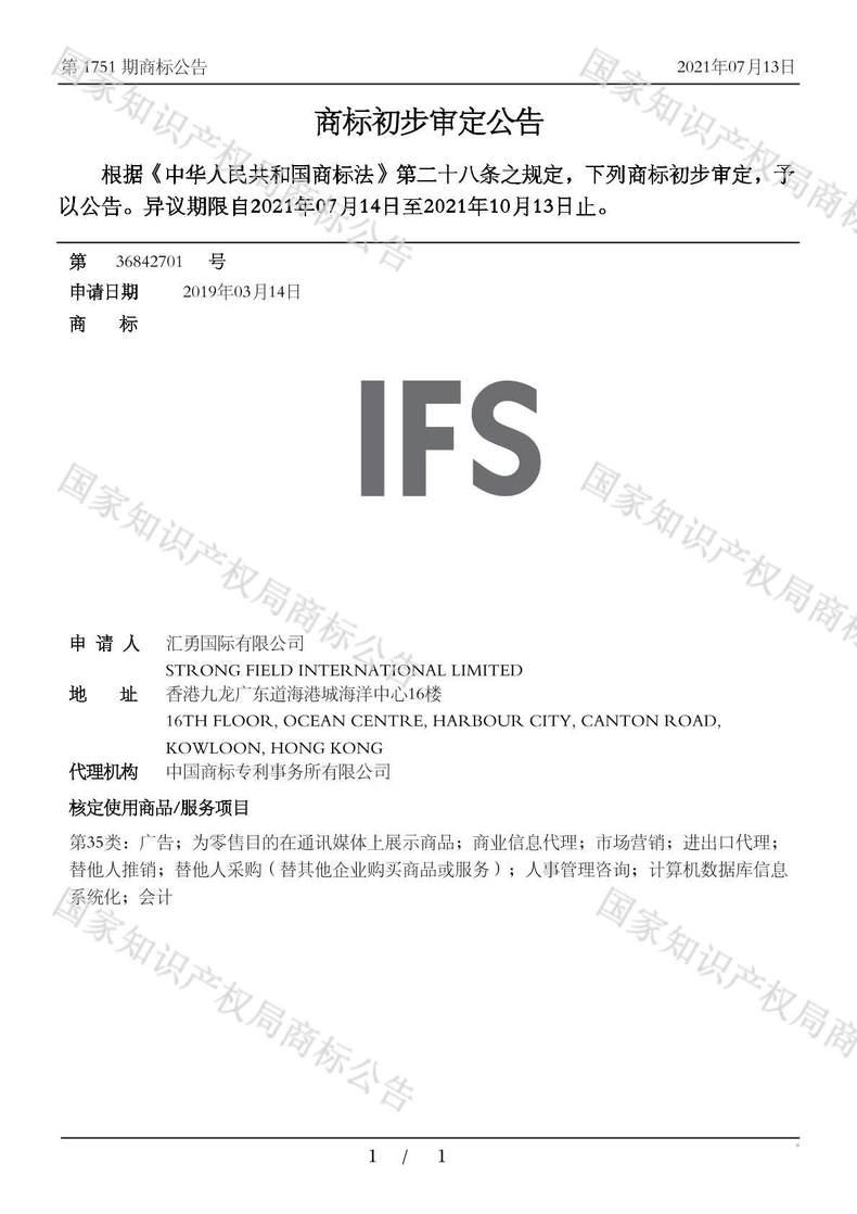 IFS商标初步审定公告