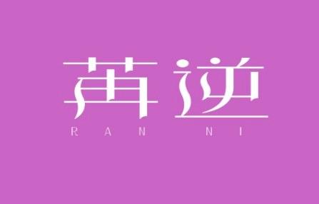 苒逆logo