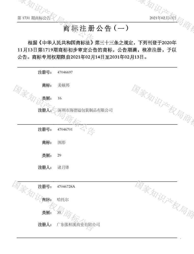 图形47046701商标注册公告(一)
