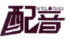 配音 WTCL.THES