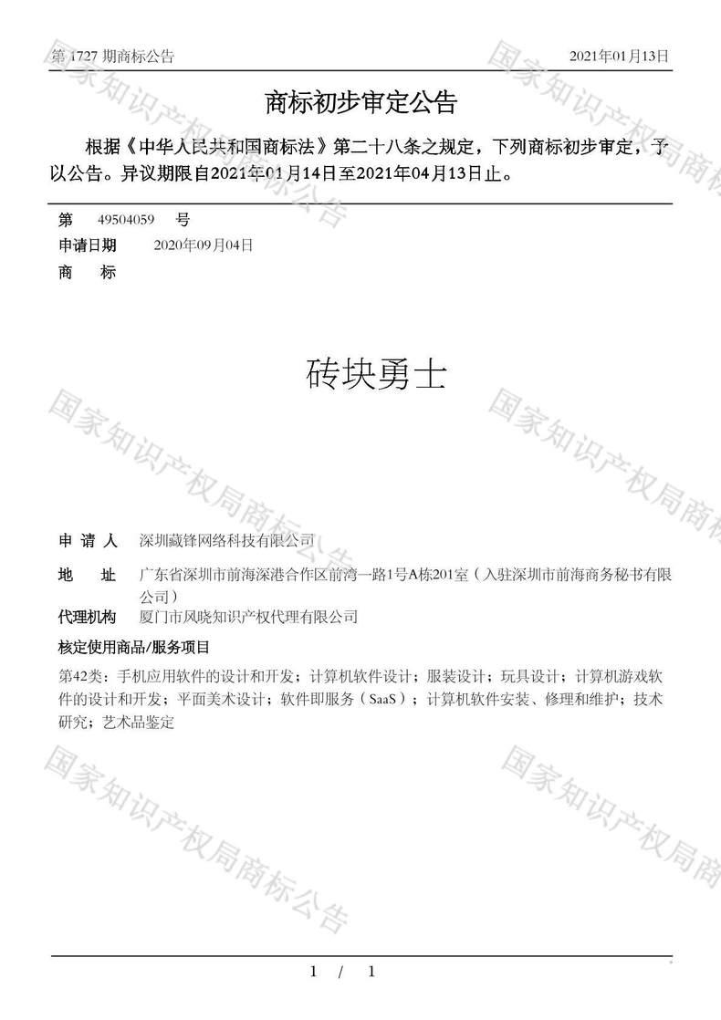 砖块勇士商标初步审定公告