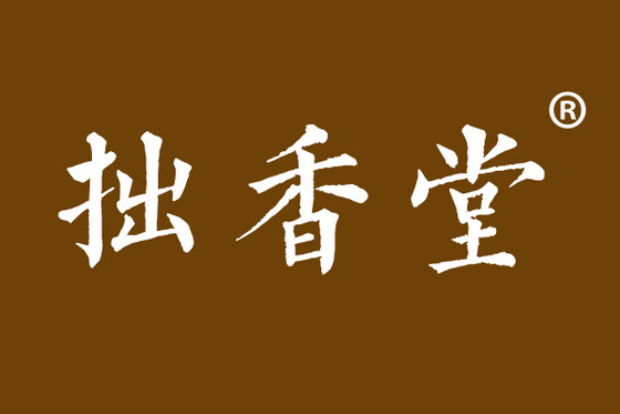 拙香堂logo